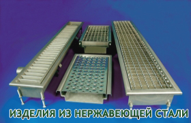 ATT is designs, manufactures and markets the stainless steel components. изделия из нержавеющей стали